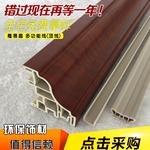隆易昌竹木纤维木塑装饰线条 多功能线