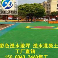 江苏南京市彩色胶粘石透水混凝土 多孔透水地坪