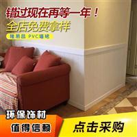 隆易昌PVC墙裙 塑钢墙围