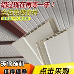 隆易昌PVC塑钢扣板 13公分凹凸长城效果板材