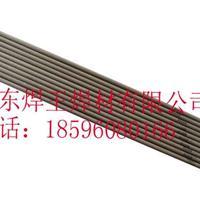 大西洋ENiCrFe-3镍基焊条