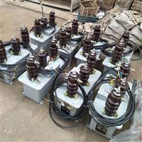 JLS-10油浸式高压计量箱10kv系列价格规格