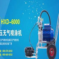 送劳保用品 HXD-6000B喷涂机 喷涂料 喷油漆 喷乳胶漆