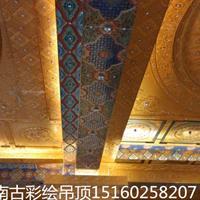 古建筑寺庙彩绘吊顶材料宗祠佛堂地宫皇宫面板创意房顶天花板装饰