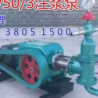 铜陵BW50/3单缸注浆机使用说明
