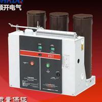 ZN63(VS1)-12户内高压固定式真空断路器