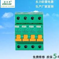 浙江SPD后备保护器东力防雷CCL-HB/80
