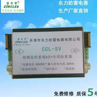 乐清东力防雷CCL-SV视频监控系统三合一信号防雷器
