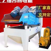 细沙回收机,细砂回收机供应