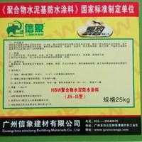 广东河源黑豹防水JS防水涂料厂家加盟