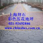 供应成都彩色压花地坪/丽水彩色水泥压花地坪生产厂家
