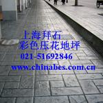 供应吉林压印地坪/上海彩色艺术地坪品牌