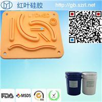 供应医学教学模型专用0度仿真硅胶 液体硅橡胶