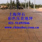 供应宁波压印混凝土/广场艺术压印混凝土保护剂