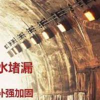 地铁隧道堵漏-电缆沟涌水堵漏-西安堵漏公司