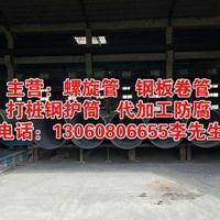 惠州钢护筒生产销售《惠州螺旋管》