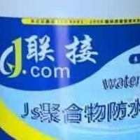 联接JS聚合物防水浆料