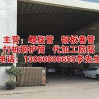 广州钢护筒批发价格《广州螺旋管》