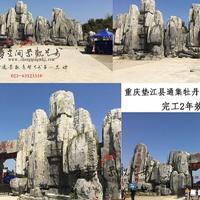 重庆大型塑石假山、公园园林假山工程承包