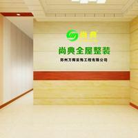 郑州万辉装饰工程有限公司