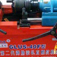 HGS-40F钢筋直螺纹滚丝机