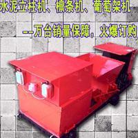 多种型号水泥柱子机、葡萄架立柱机,操作简单,性能稳定。