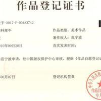 百强杰科犀牛版权证书