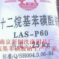 南京新铜洗涤厂价批发十二烷基苯磺酸钠