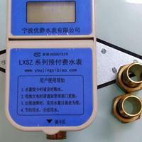 LXSZ-15预付费机械热量表 宁波光电远传水表