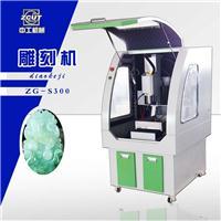 三维立体数控小型隔音琥珀蜜蜡雕刻S300玉石雕刻机价格