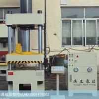 南通威辰400吨三梁四柱液压机通用型液压机