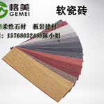 北京软瓷砖防火外墙劈开砖厂家