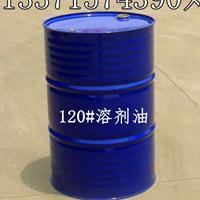 山东120#溶剂油生产厂家现货供应全国配送