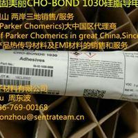 派克CHO-BOND 1030硅脂导电胶【派克固美丽中国区代理】