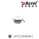 ASL100-T2/BM人体感应光照度传感器安科瑞电气2通道智能照明