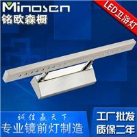 铭欧现代LED浴室防雾防水镜前灯 7W高亮简约镜柜灯饰卫生间灯
