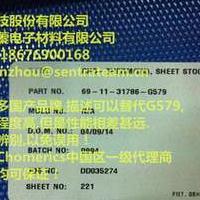 【固美丽中国区一级代理商】CHOMERICS G579导热间隙填充材料垫片