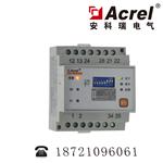 安科瑞AFPM5-6/1消防电源监控模块 RS485/MODBUS通讯