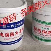 水性电缆防火涂料生产厂家联系方式,电缆防火涂料产品介绍