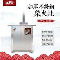 旺乡邻XW888大锅台柴火灶304不锈钢水箱大锅灶