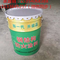 膨胀型钢结构防火涂料价格,室内薄型钢结构防火涂料的型号