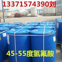 山东氢氟酸生产厂家 现货