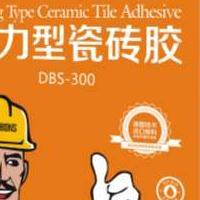 瓷砖胶十大品牌,好的瓷砖胶,瓷砖胶厂家加盟
