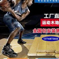 篮球木地板厚度 双层体育木质地板高度 运动型木地板价格