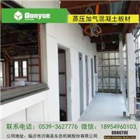 东岳建材轻质隔墙板蒸压砂加气混凝土隔墙板