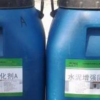 水泥增强固化剂,砼基固化剂