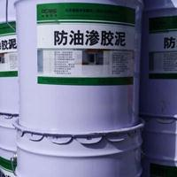 一布二胶防油渗胶泥 防油渗混凝土添加剂