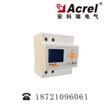安科瑞AAFD-16L液晶显示导轨式线路故障电弧探测器 额定电流16A