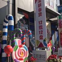 北京棒棒糖玻璃钢雕塑,商场美陈模型室外户外广场大号拐杖糖果