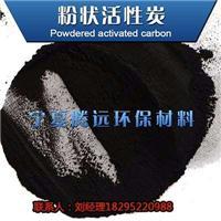 宁夏腾远粉状活性炭